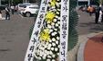 [성주] 새누리당을 맞는 '근조화환'