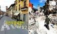 '참혹 그 자체' 이탈리아 지진 전후 공개