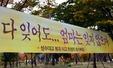 성수대교 22주기..가슴을 울리는 현수막