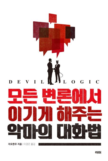 모든 변론에서 이기게 해주는 악마의 대화법