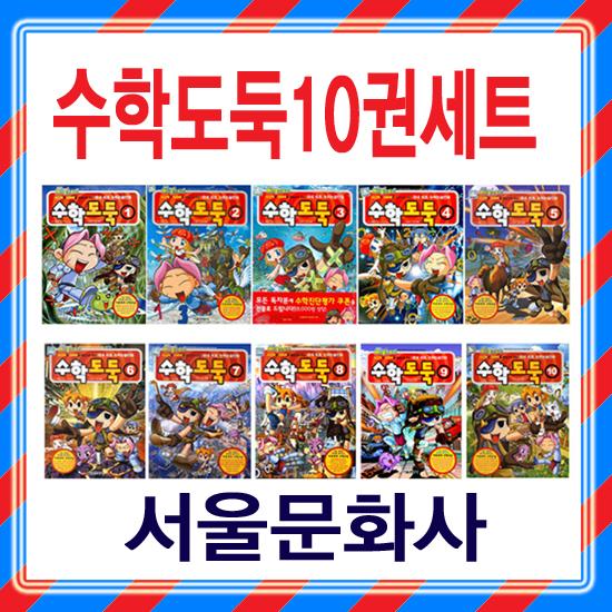 [서울문화사] 코믹 메이플 스토리 수학도둑 1~10권 세트