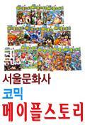 2010년/정품개별포장★코믹 메이플스토리 오프라인RPG 31권~41권★서울문화사