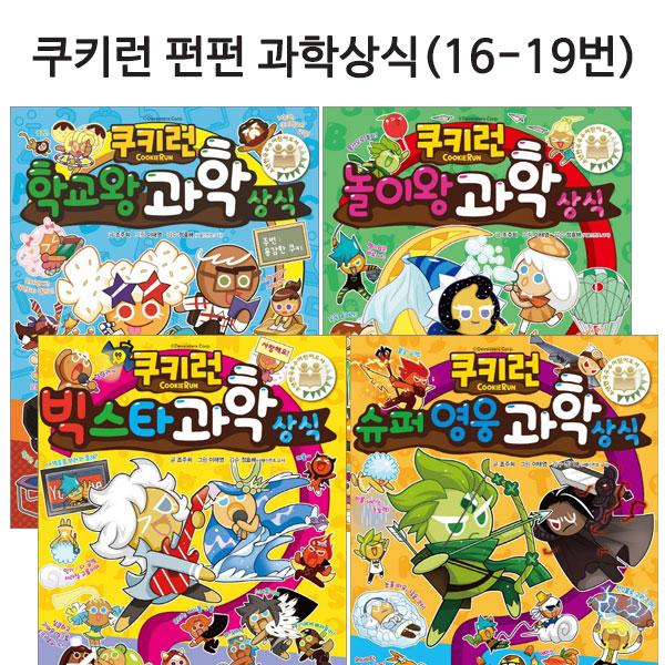 [링핸드폰거치대증정][서울문화사]쿠키런 펀펀 과학상식 시리즈 16-19권 세트