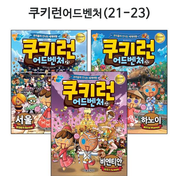 [노트2권증정][서울문화사]쿠키런 어드벤처 시리즈 21번-23번 전3권