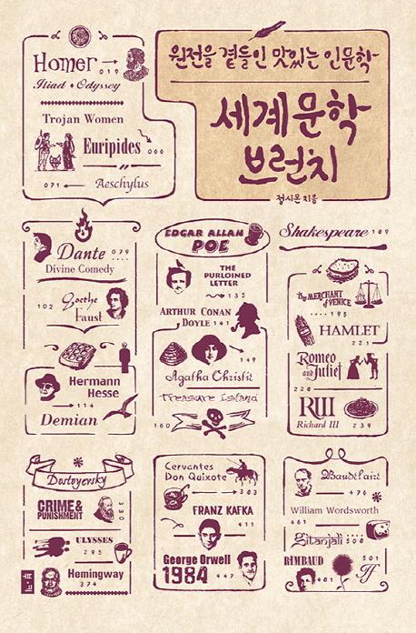 세계문학 브런치