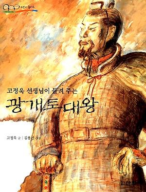 고정욱 선생님이 들려주는 광개토대왕