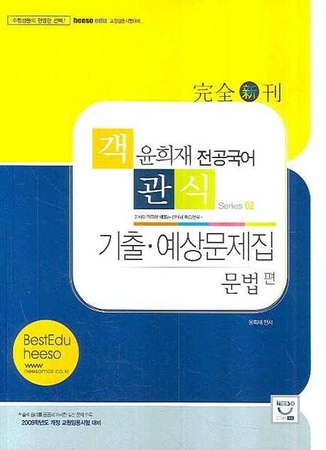 문법 객관식 기출 예상문제집(2008)