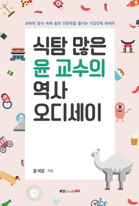 식탐 많은 윤 교수의 역사 오디세이