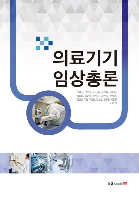 의료기기 임상총론