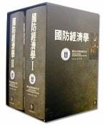 국방경제학(전2권)