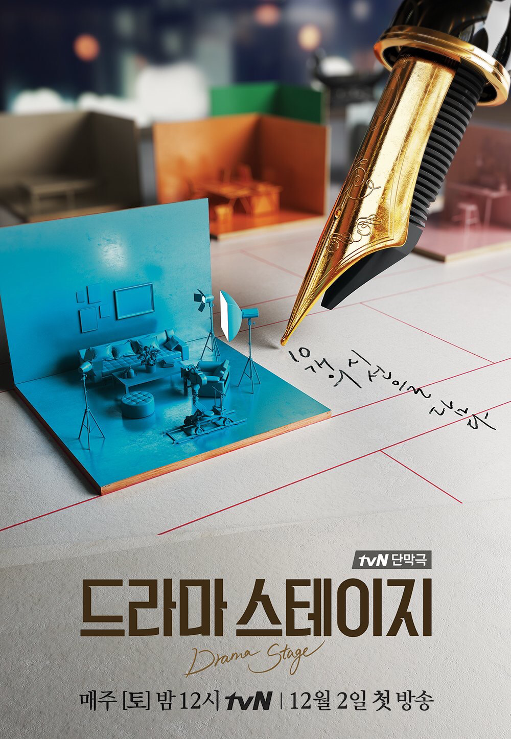 단막극 좋아하세요? - tvN 단막극 '드라마 스테이지'
