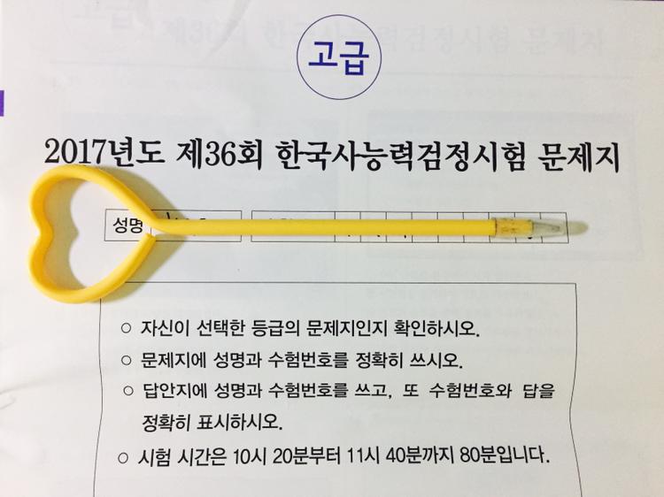 한국사 능력 검정시험 1급