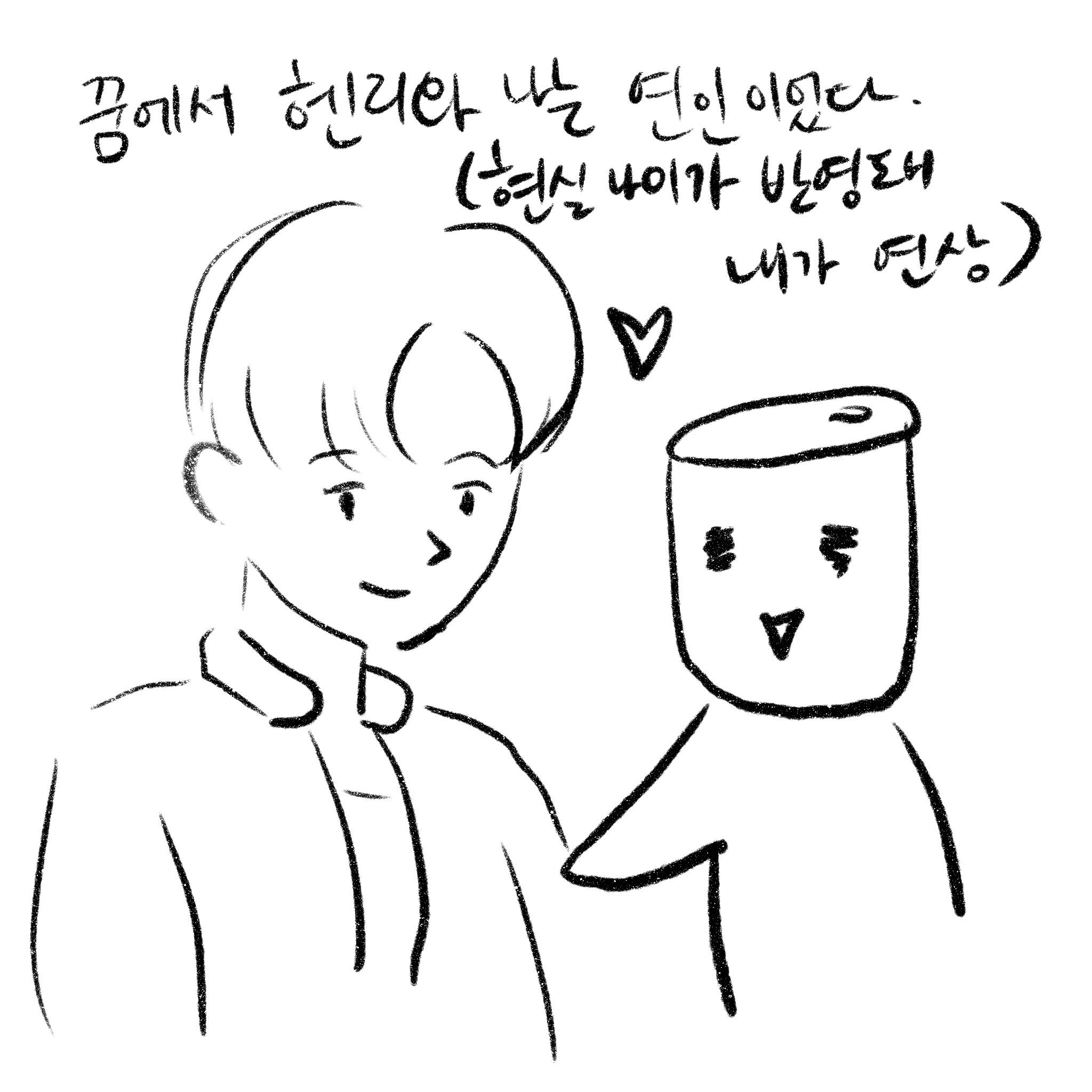 박보검과 헨리 꿈을 꾸다