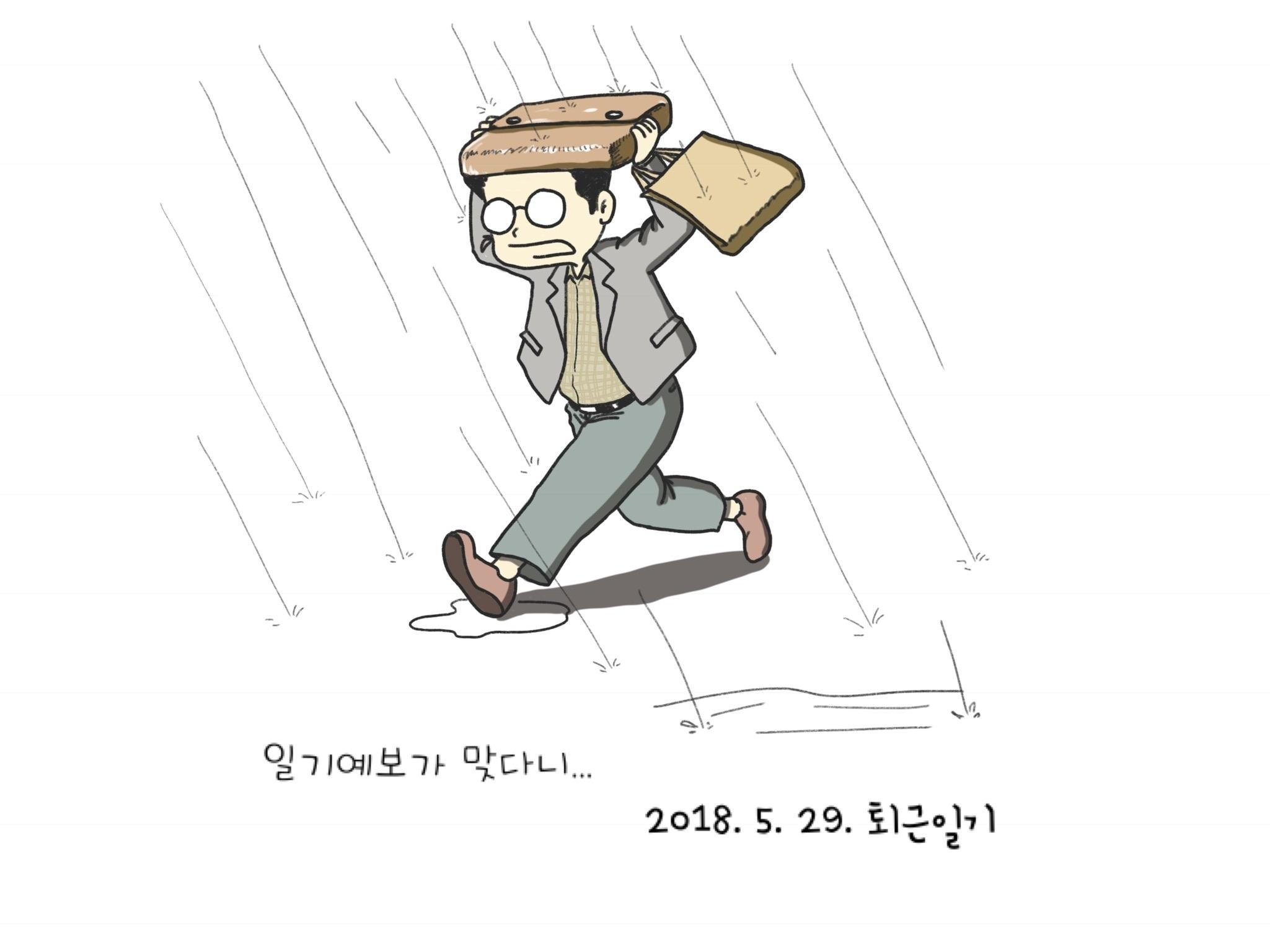 박군의 퇴근일기 5. 29 - 일기예보