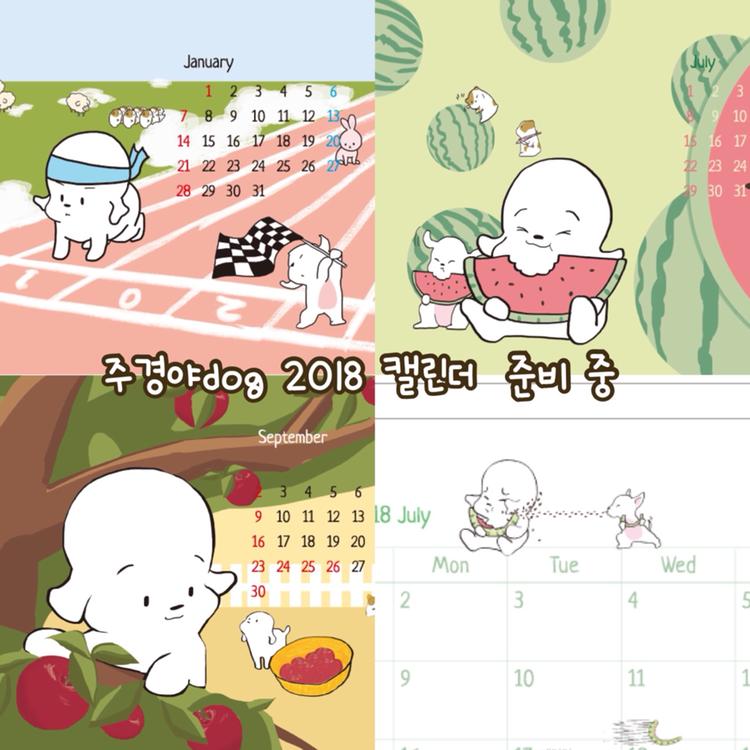 공지 / 2018년 달력!