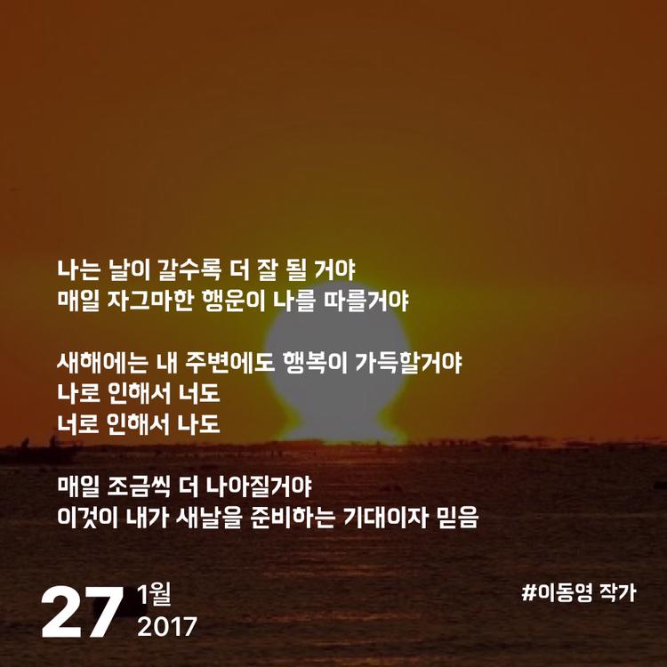 2017 새해인사말 대신 나에게 하는 말 - 주문을 외...