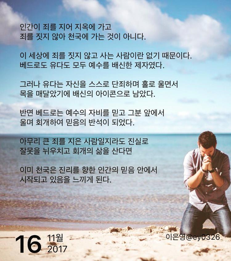 2017 - 11 / 16 목요일. 날씨 : 맑음 - 너희의죄가...
