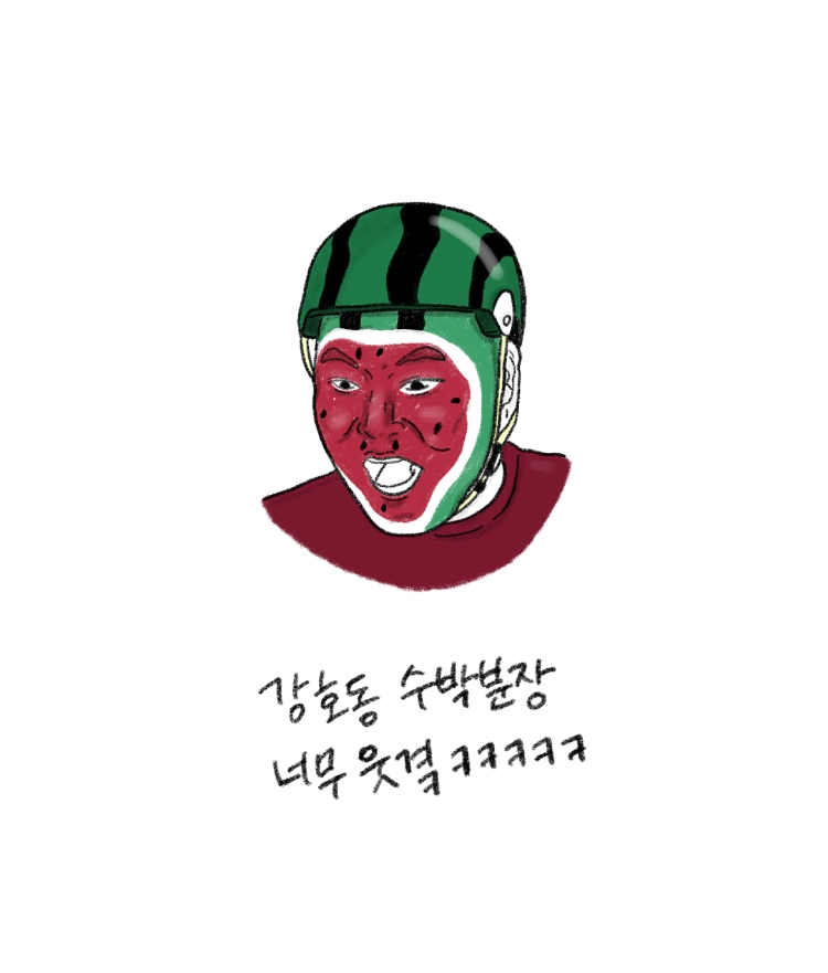 296 - 강호동 수박