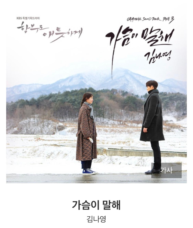 #141 노래듣는 여행자 - 가슴이 말해 -김나영-