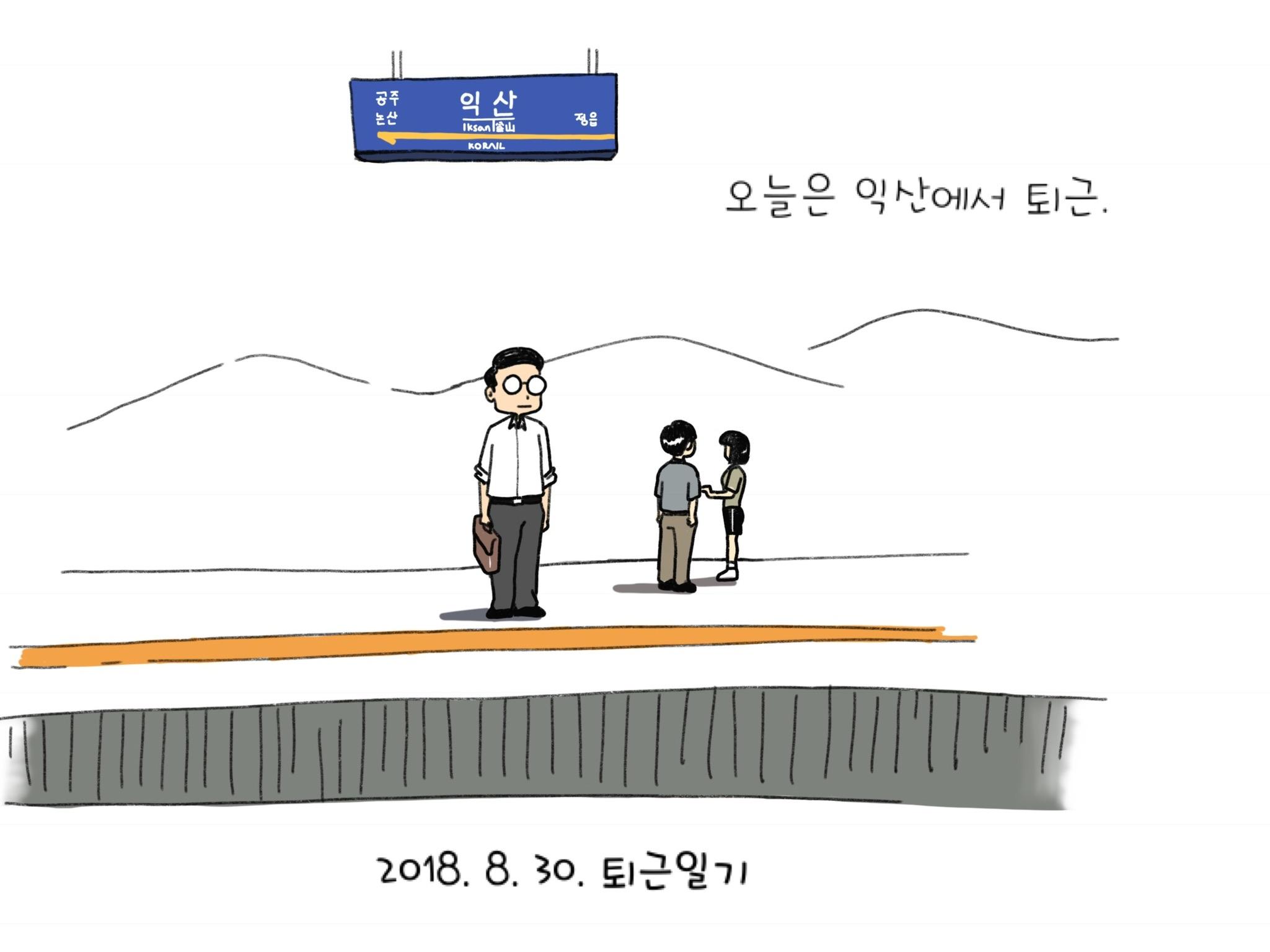 박군의 퇴근일기 8. 30 - 익산역
