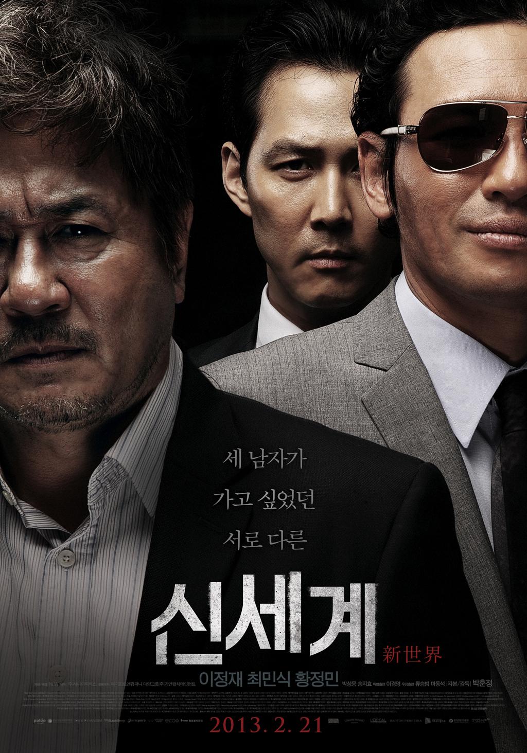 자유한국당이 연출한 '조폭영화'의 결말은..