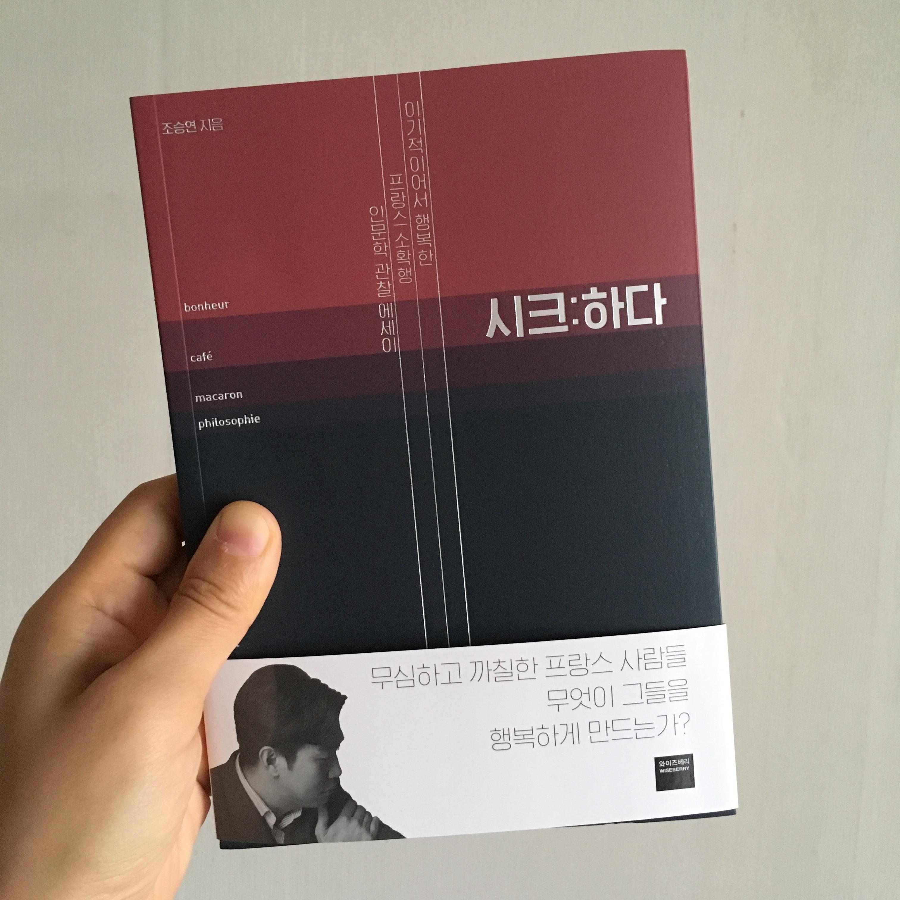 [읽다] 시크:하다. 조승연. 와이즈베리. (2018) - ...