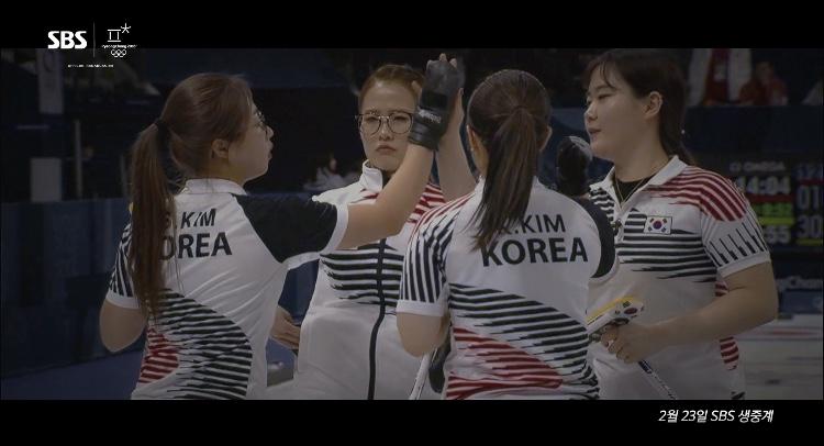 2018 평창 올림픽 여자 컬링 준결승 예고