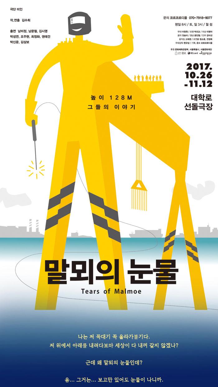 선한 밥벌이의 비애 - 작/연출 김수희, 극단 미인,...