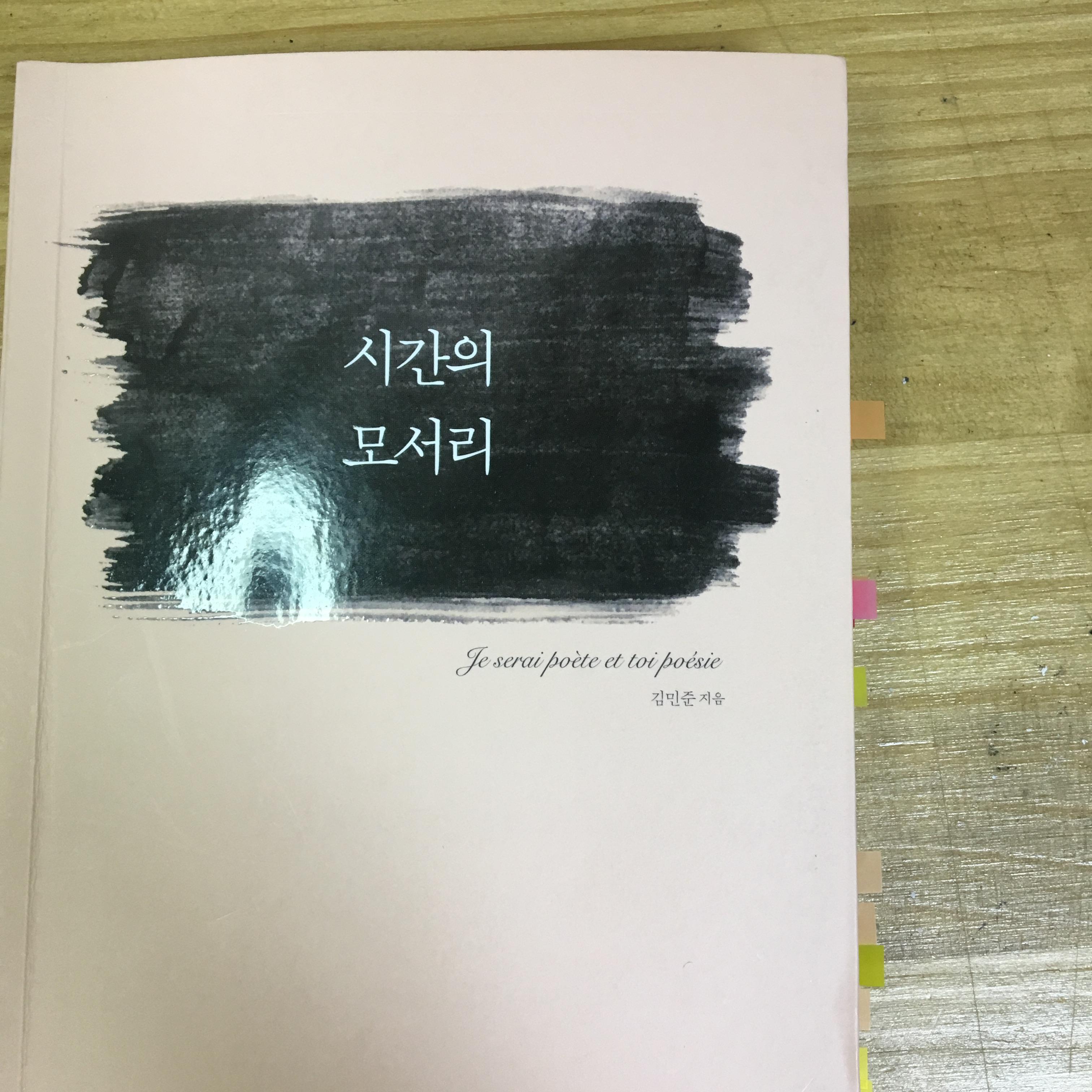 몫이 느껴지는 시간 - 시간의 모서리, 김민준