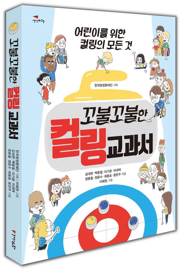 추억의 빙판 빙질 관리 - <꼬불꼬불 컬링 교과서>...