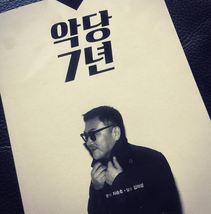 <악당 7년> 배우 김의성처럼 나이 들기