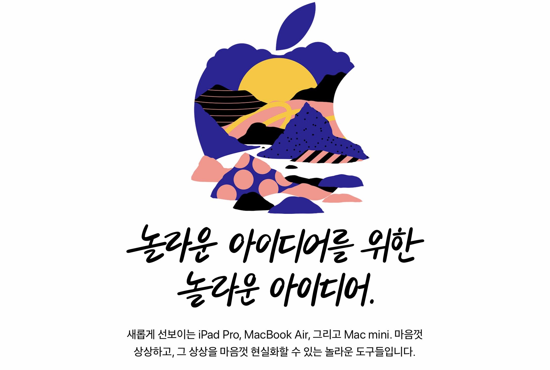2018 3세대 아이패드 프로, 맥북에어, 맥미니 출격...
