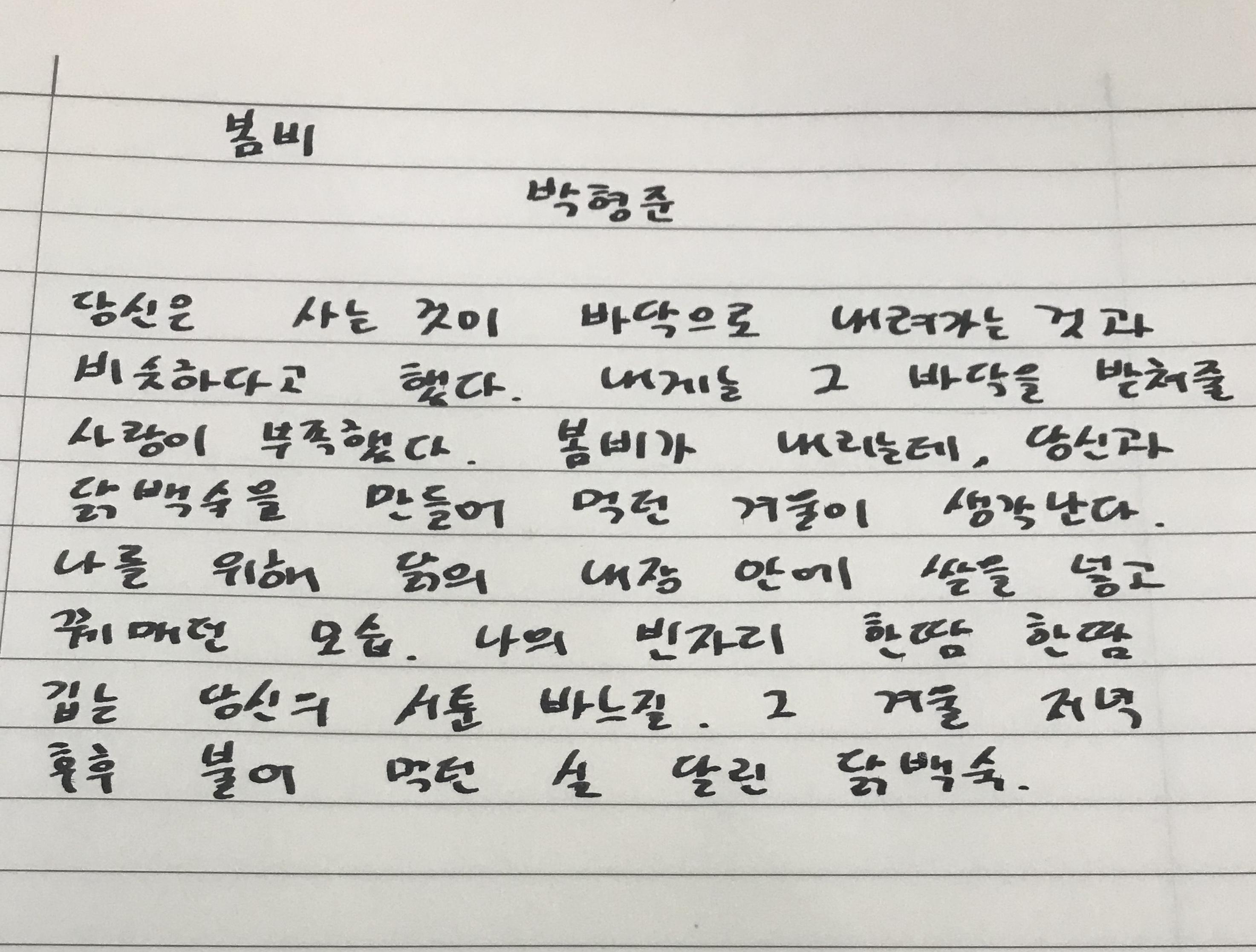 [0104] 봄비 - by. 박형준