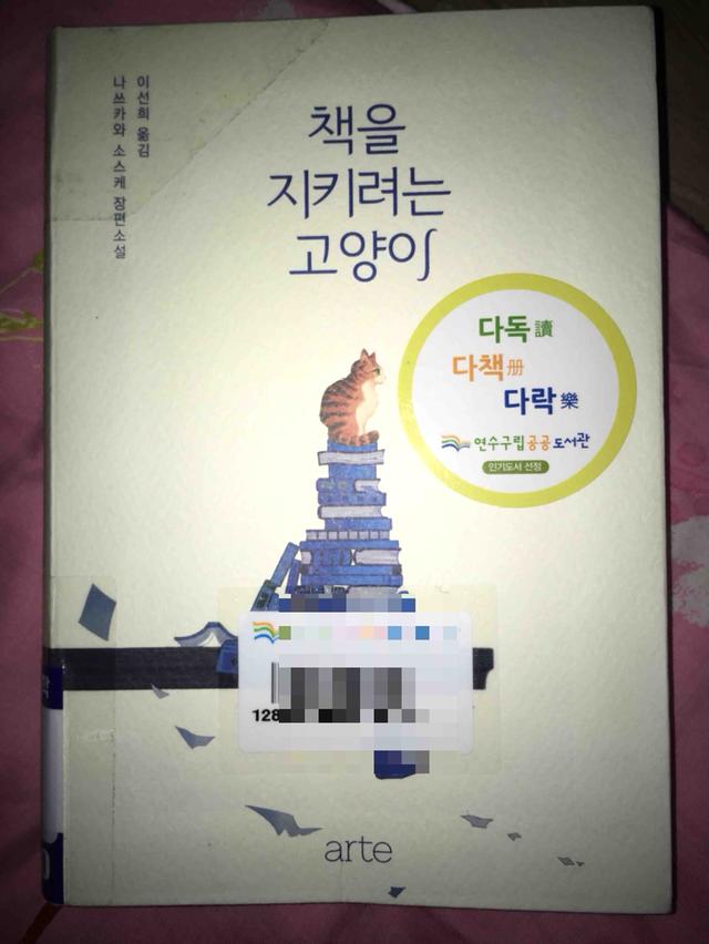 책을 지키려는 고양이 - 나쓰카와 소스케/이선희 ...