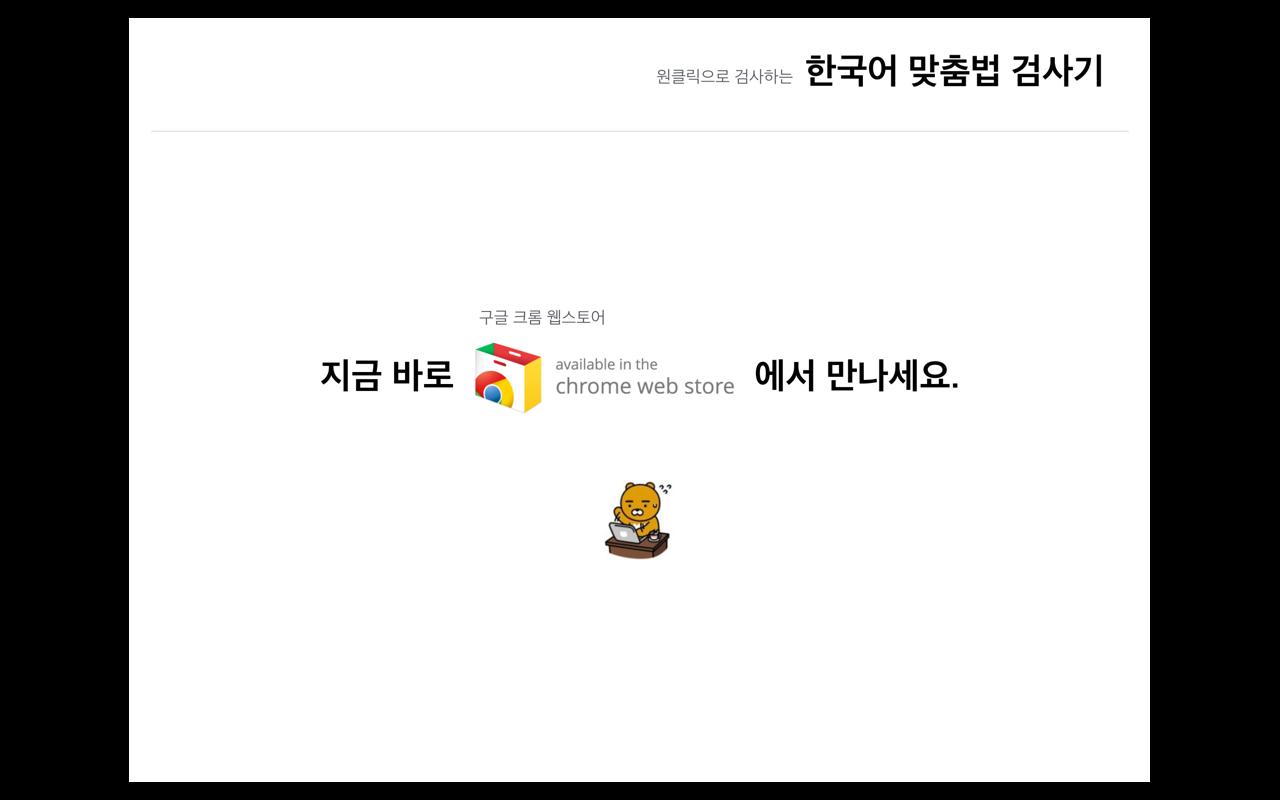 프로 직장인을 위한 한국어 맞춤법 검사기