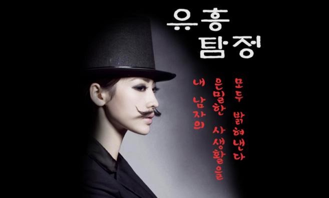 '유흥탐정'이 성구매 남성들에게 미치는 영향 - 단...