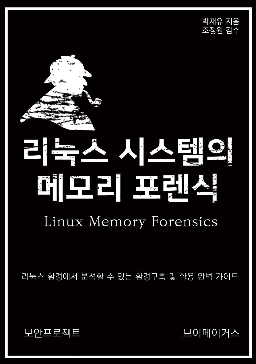 (전자책출간) 리눅스 시스템의 메모리 포렌식 - 보...