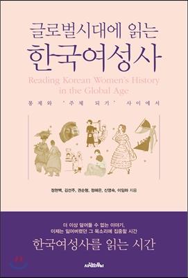 통제와 주체 사이 (1) - 글로벌시대에 읽는 한국여...
