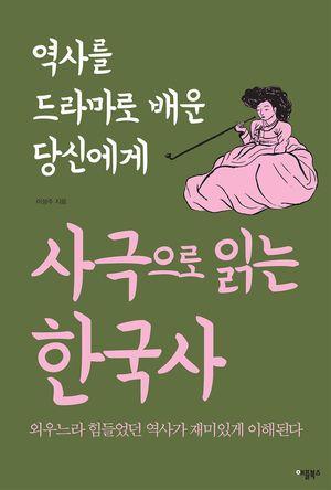 골라먹는 디저트 한국사 - <사극으로 읽는 한국사>...