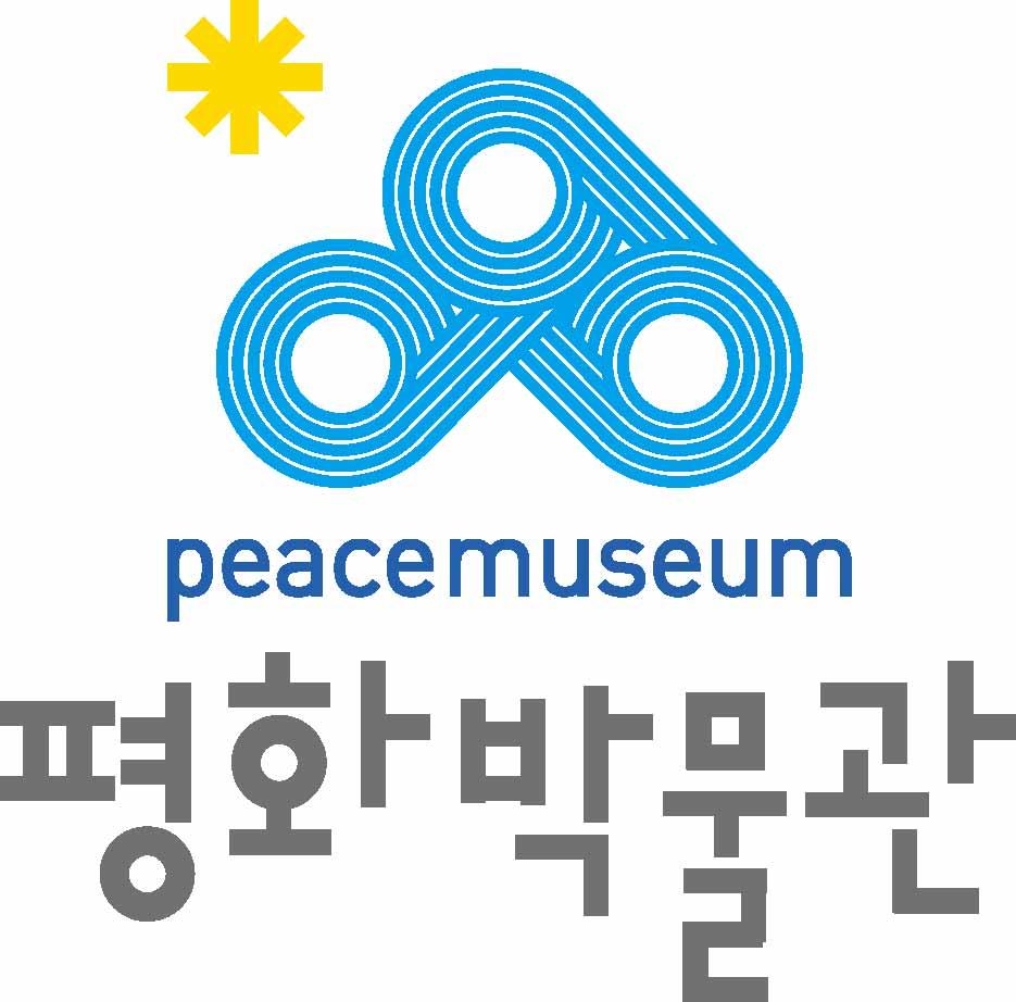 평화박물관 사태를 바라보며 - 문제해결의 시작은 ...