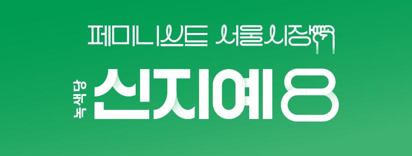 신지예 서울 특별시장 후보를 지지하는 이유 - 일...