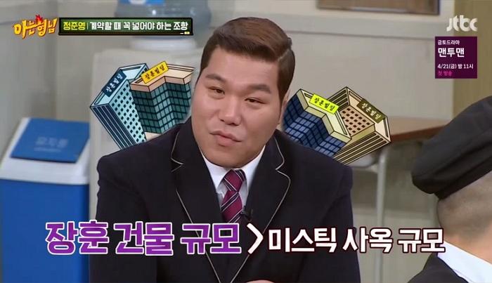 정말 건물주는 나쁜 사람들인가? - 사진 출처 -JTBC-