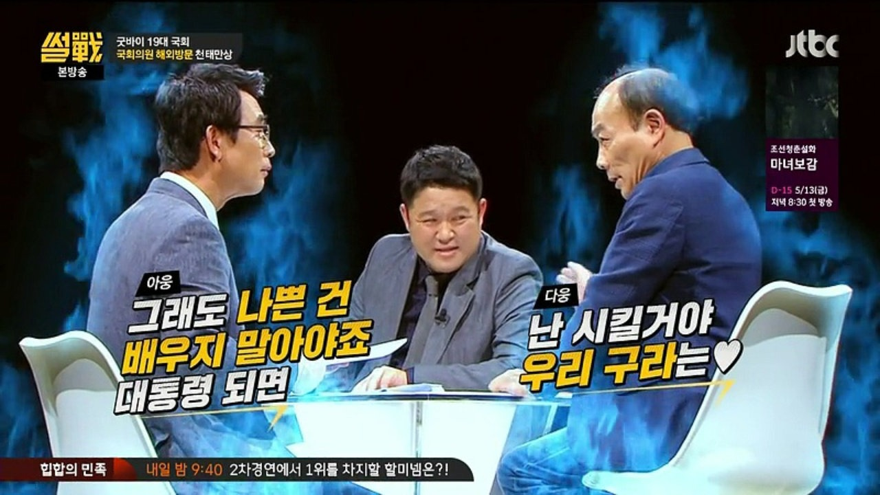 썰전, 통쾌한 독설의 향연 - 유시민 작가, 전원책 ...