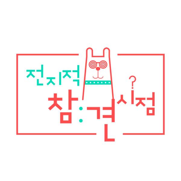 앞으로 예능이 가야 할 길 - MBC < 전지적 참견 시...