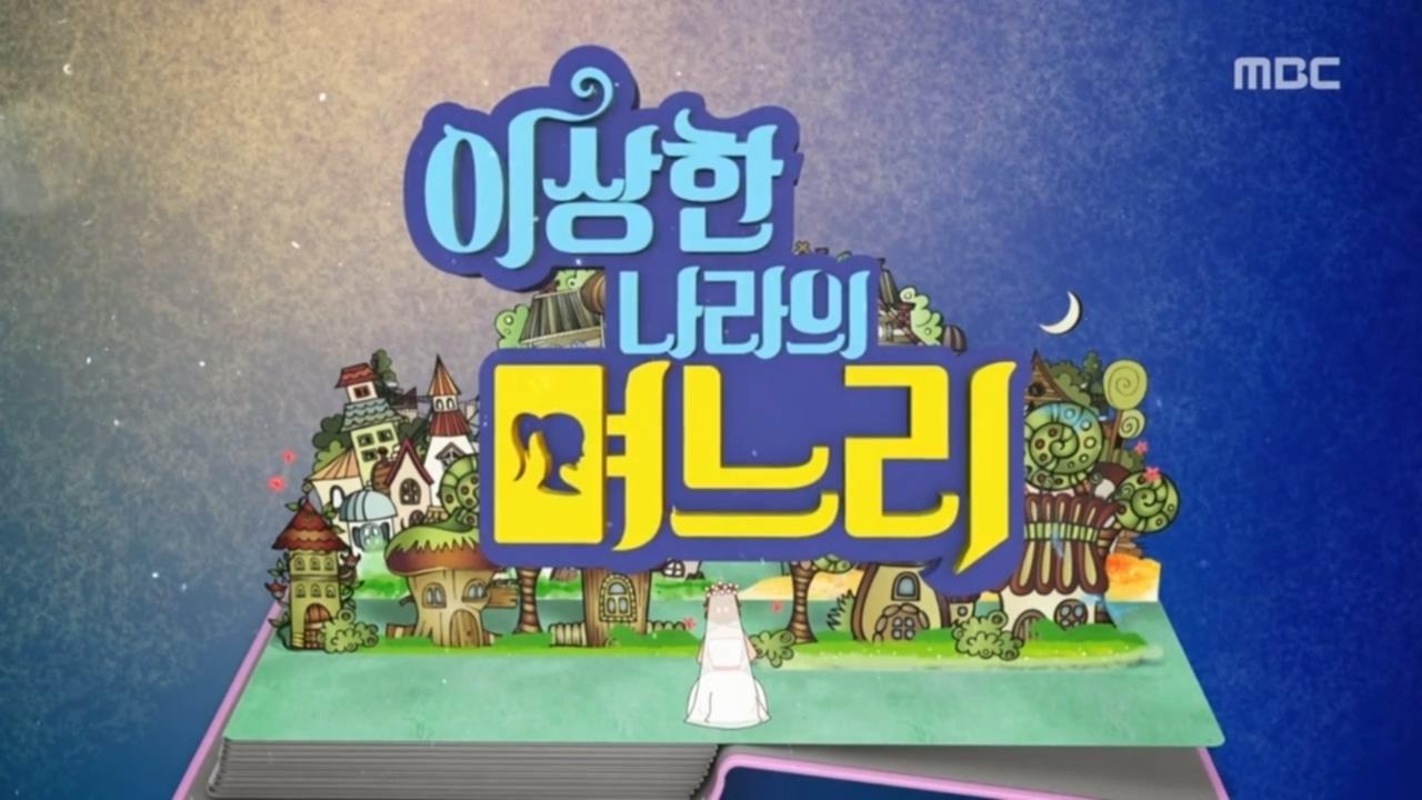 이상한 나라에서 행복의 나라로 - MBC < 이상한 나...