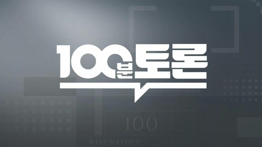 """출연자 섭외의 아쉬움 - MBC <100분 토론> """"성 평..."""