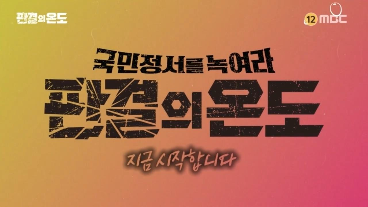 MBC <판결의 온도> 정규편성을 위한 조언