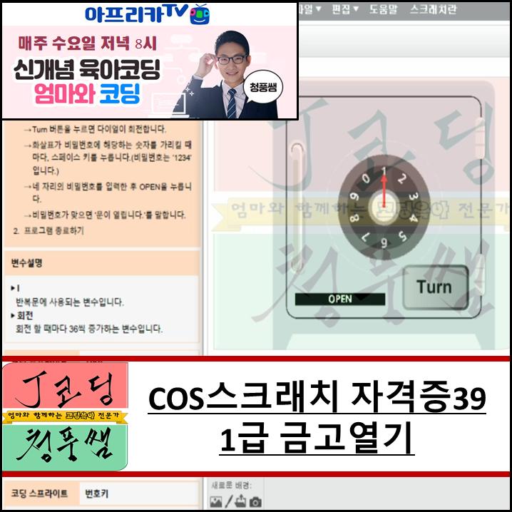 COS스크래치 자격증39 1급 금고열기-J코딩 청풍쌤
