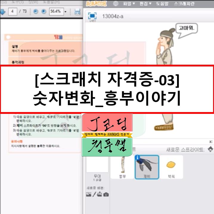 [스크래치 자격증-03] 숫자변화_흥부이야기
