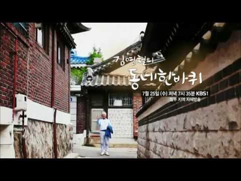 김영철의 눈물 - @김영철의 동네 한바퀴